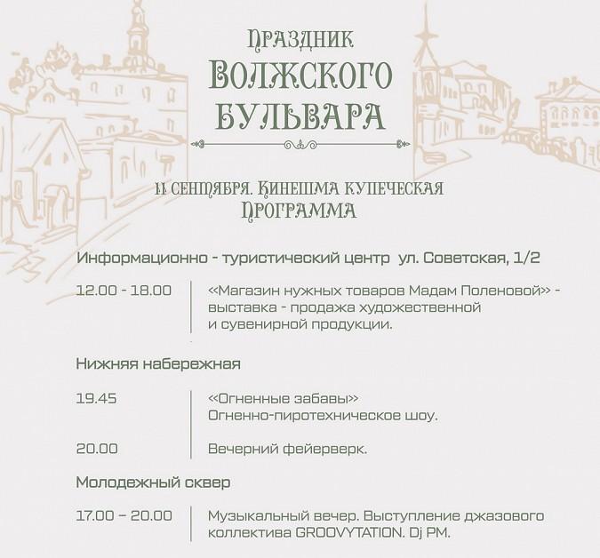 Подробная афиша праздника Волжского бульвара и Дня Кинешмы фото 5
