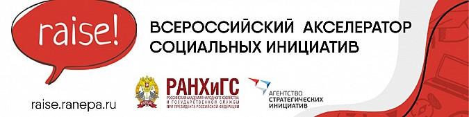Старт нового сезона Всероссийского акселератора социальных инициатив RAISE фото 2