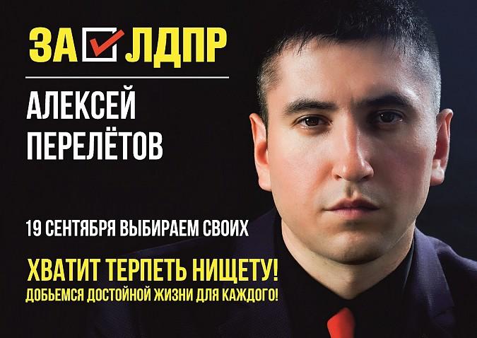 Алексей Перелётов: «Если явка будет максимально большая, выборы будут более-менее честные» фото 2