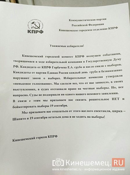 Кинешму от имени горкома КПРФ завалили «чернухой» с призывом не ходить на выборы 19 сентября фото 2