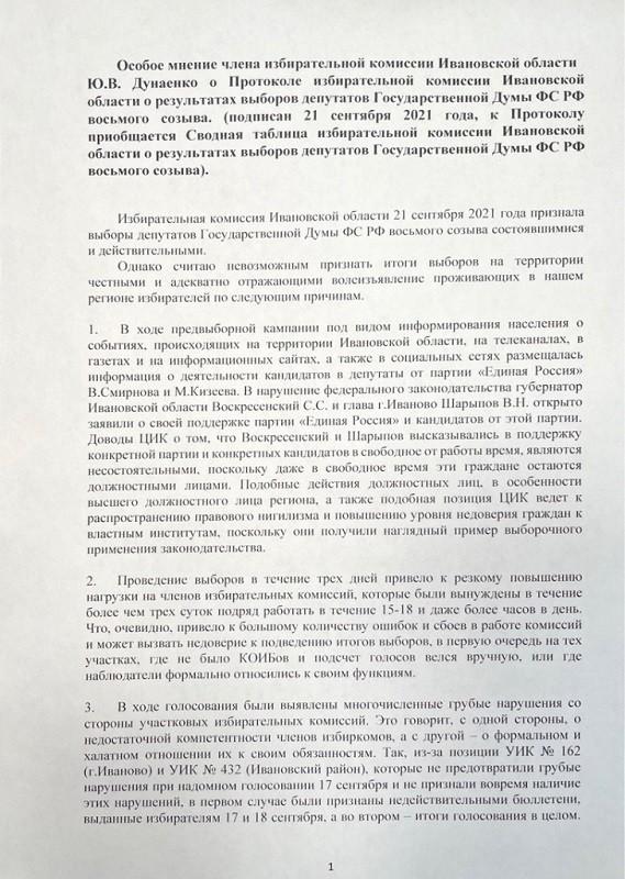 Член избиркома Ивановской области написал в ЦИК о массовых нарушениях на выборах в Госдуму фото 2