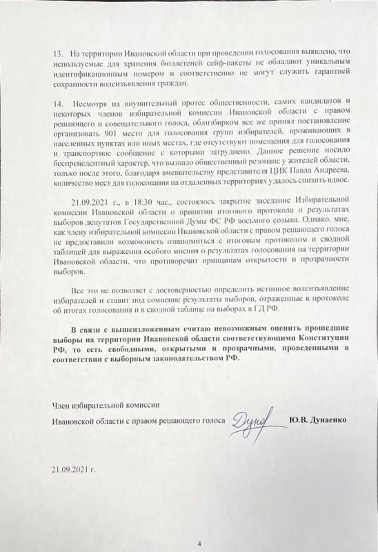 Член избиркома Ивановской области написал в ЦИК о массовых нарушениях на выборах в Госдуму фото 5