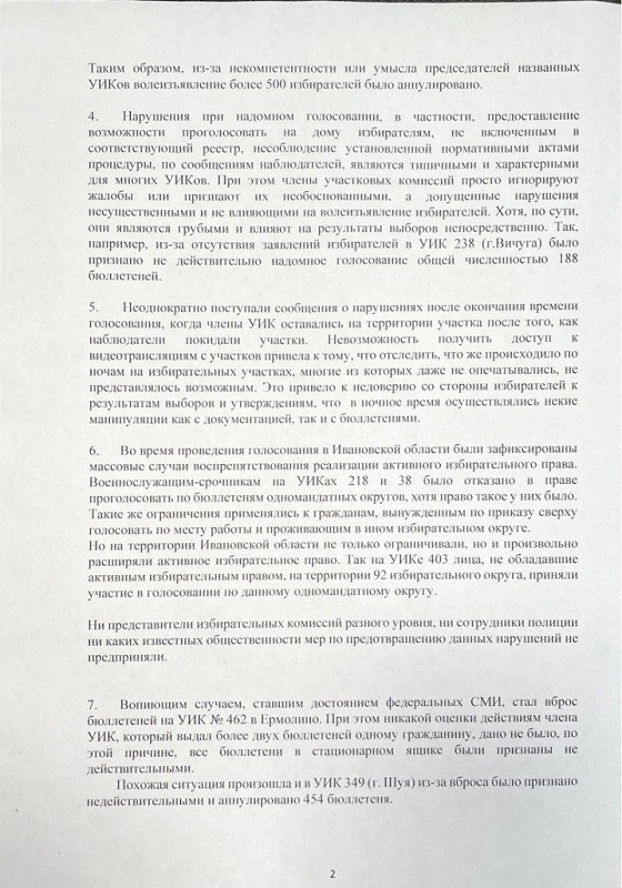 Член избиркома Ивановской области написал в ЦИК о массовых нарушениях на выборах в Госдуму фото 3