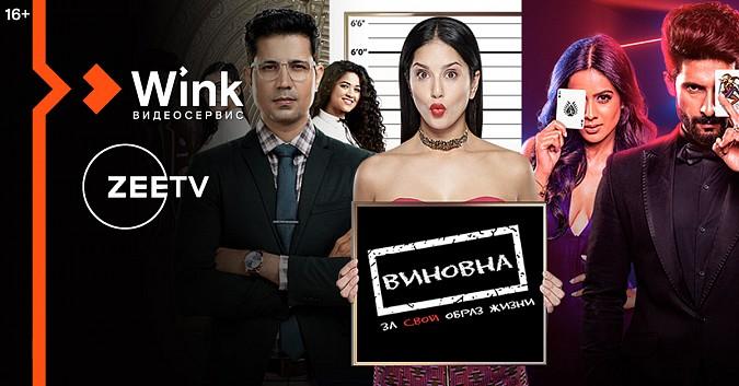 В Wink доступна коллекция новейших индийских фильмов и сериалов от Zee фото 3