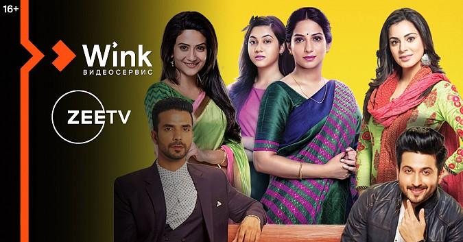 В Wink доступна коллекция новейших индийских фильмов и сериалов от Zee фото 2