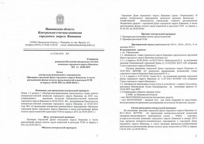 Автопарк кинешемских чиновников не тема для обсуждения фото 2