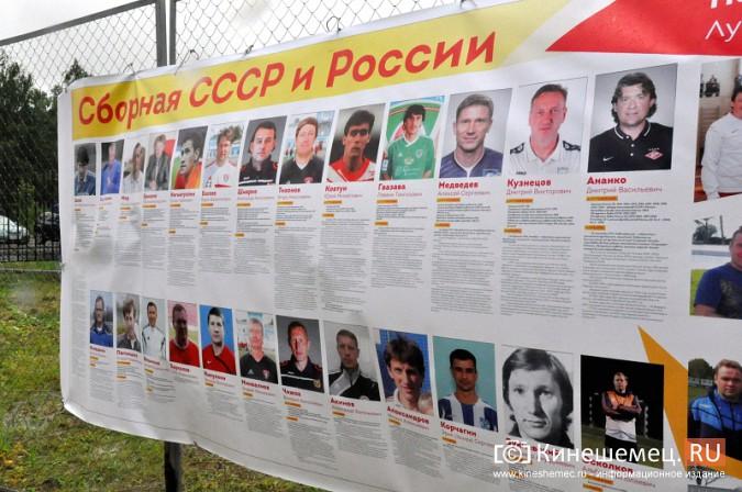 В Ивановской области сыграли звезды советского и российского футбола фото 9