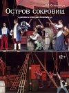 """Р.Л.Стивенсон """"Остров сокровищ"""" 6+(основная сцена) перед началом """"Пиратская вечеринка"""""""