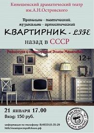 КВАРТИРНИК-LIFE (назад в СССР)