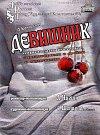 """Л.Каннингем""""ДеВИШНИк"""" 16+ Академический Русский театр драмы им.Г.Константинова(г.Йошкар-Ола)"""
