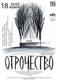 """Л.Н.Толстой """"Отрочество"""" Пермский ТЮЗ    14+"""