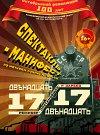 """""""ДВЕНАДЦАТЬ /17"""""""