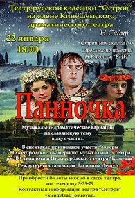 """ТЕАТР РУССКОЙ КЛАССИКИ """"ОСТРОВ"""" Н.В.Гоголь """"ПАННОЧКА"""""""