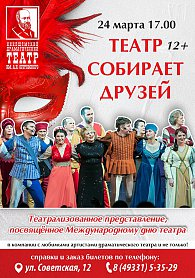 """Праздничная программа """"Театр собирает друзей"""""""