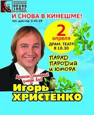 Игорь Христенко - артист,который умеет всё!