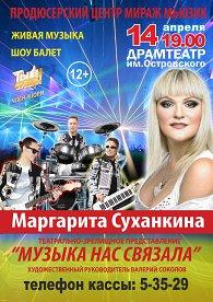 "Маргарита Суханкина с программой ""Музыка нас связала"""