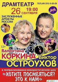 """ВЕЧЕР ЮМОРА Светлана Коркина и Виктор Остроухов """"Хотите посмеяться?Это к нам"""""""