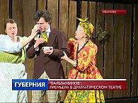 """А.Н.Островский """"Бальзаминов"""" 12+"""