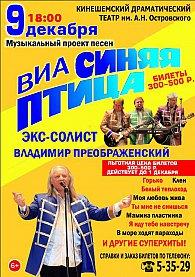 """ВИА """"СИНЯЯ ПТИЦА"""""""