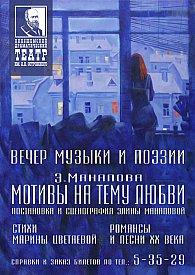 "Вечер музыки и поэзии Э.Манапова ""Мотивы на тему любви"""