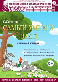 """Премьера! С.Соколов """"Самый умный заяц"""""""