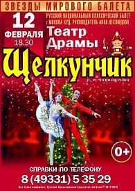 """П.И.Чайковский """"Щелкунчик"""""""