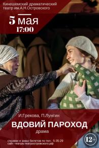 """День семейного просмотра! И.Грекова,П.Лунгин """"Вдовий пароход""""( основная сцена) категория 12+"""