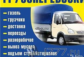 Грузоперевозки +Услуги Грузчиков