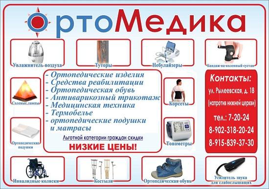 ОртоМедика фото 7839