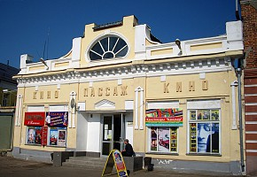 Киноцентр «Пассаж»  - зал №1 фото 1