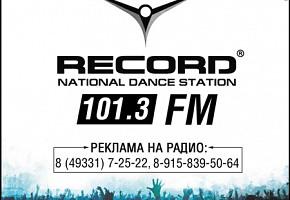 Отдел рекламы радиостанций Рекорд и Милицейская Волна фото 1
