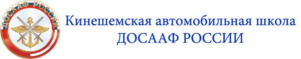 Кинешемская автомобильная школа ДОСААФ РОССИИ фото 2483