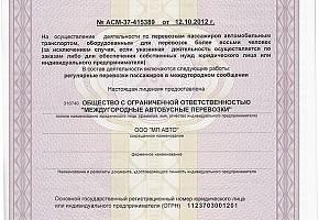 Пассажирские перевозки ООО «МП Авто» фото 2823