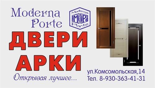 Двери Moderna Porte фото 6762