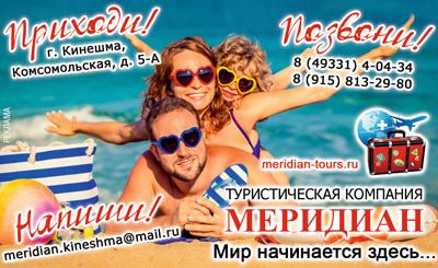 Туристическая компания МЕРИДИАН фото 7429