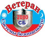 Системы безопасности ООО «Ветеран-2000» фото 4157