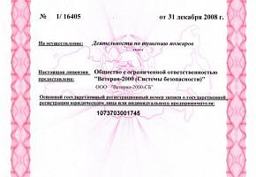 Системы безопасности ООО «Ветеран-2000» фото 4165