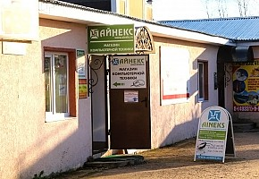 Компьютерный магазин «Айнекс» фото 1