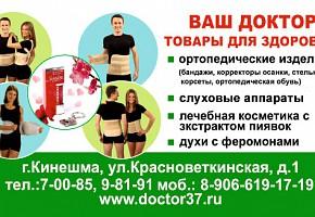 Медицинский центр «ВАШ ДОКТОР» фото 4762