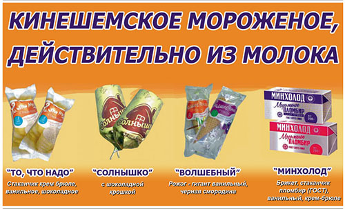 ОАО «Кинешемский городской молочный завод» фото 4787