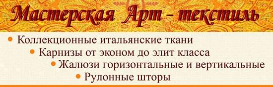 Мастерская Арт-текстиль фото 5127