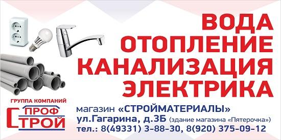 Магазин «Профстрой» фото 6059