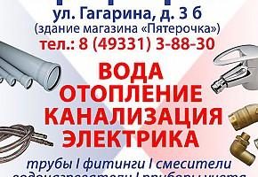 Магазин «Профстрой» фото 6060