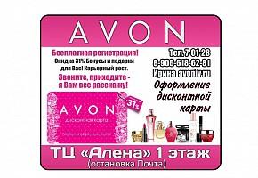 Avon фото 4
