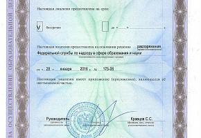 Ивановское РП МФПУ