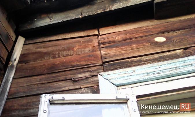 Чиновники Кинешмы вычеркнули дом многодетной матери из списков ветхого жилья фото 21