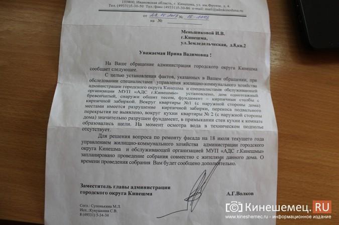 Чиновники Кинешмы вычеркнули дом многодетной матери из списков ветхого жилья фото 22