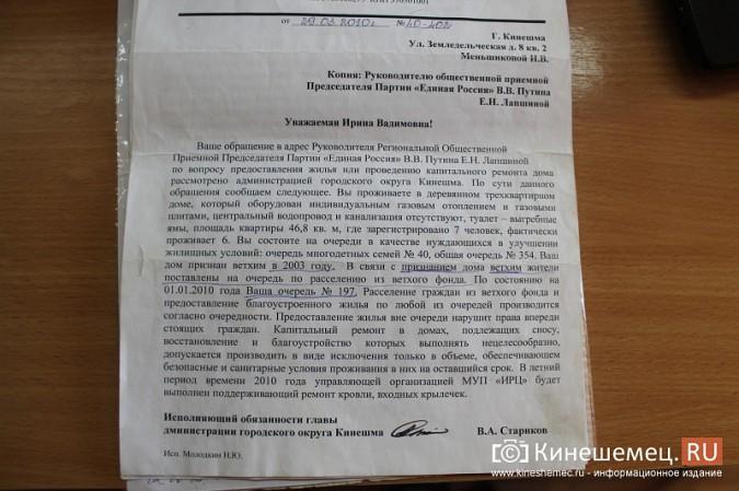 Чиновники Кинешмы вычеркнули дом многодетной матери из списков ветхого жилья фото 12