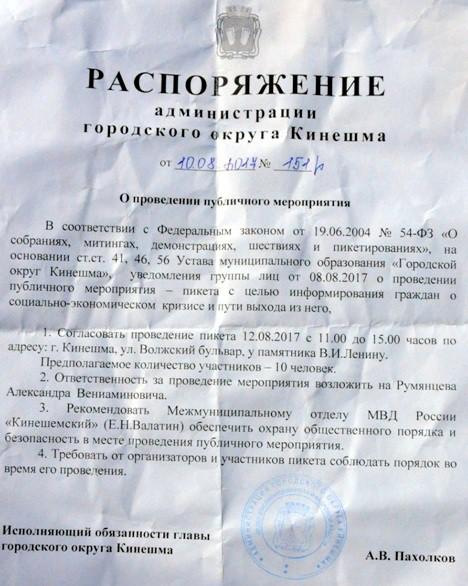 В Кинешме установили агитационный куб Навального фото 2