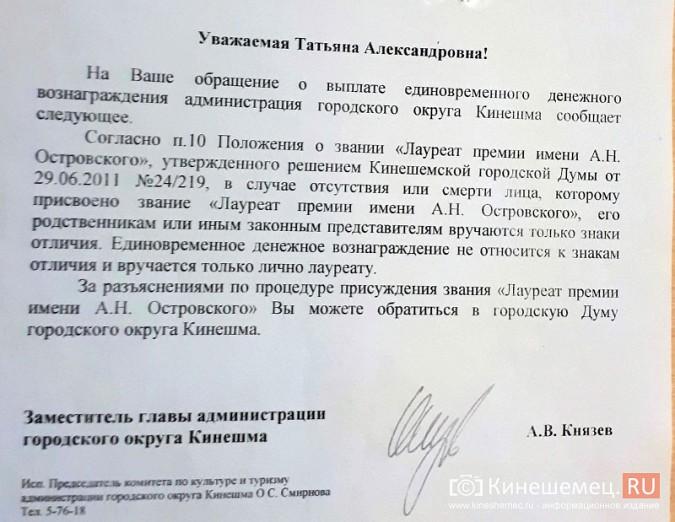 Администрация Кинешмы отказала вдове Евгения Шувалова в выплате премии Островского фото 5
